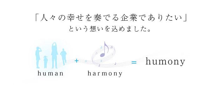 「人々の幸せと平和を奏でる企業にしたい」という想いを表した社名です